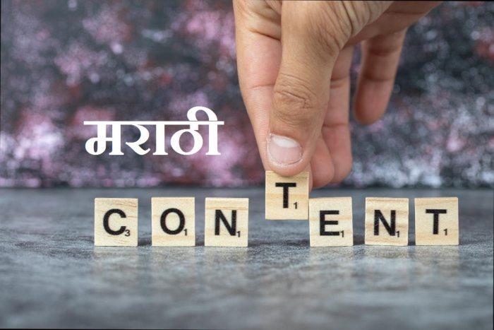 Marathi content writing